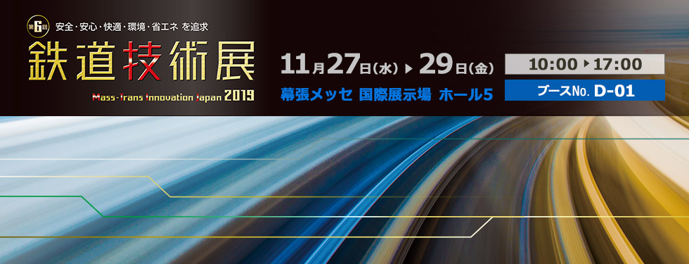 第6回 鉄道技術展2019 Mass-Trans Innovation Japan 2019